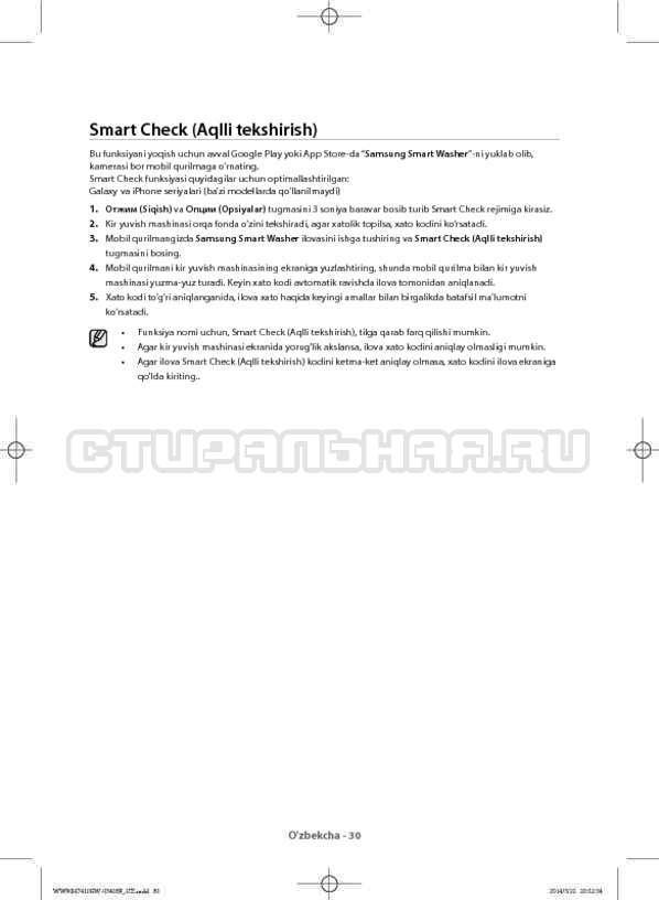 Инструкция Samsung WW80H7410EW страница №162