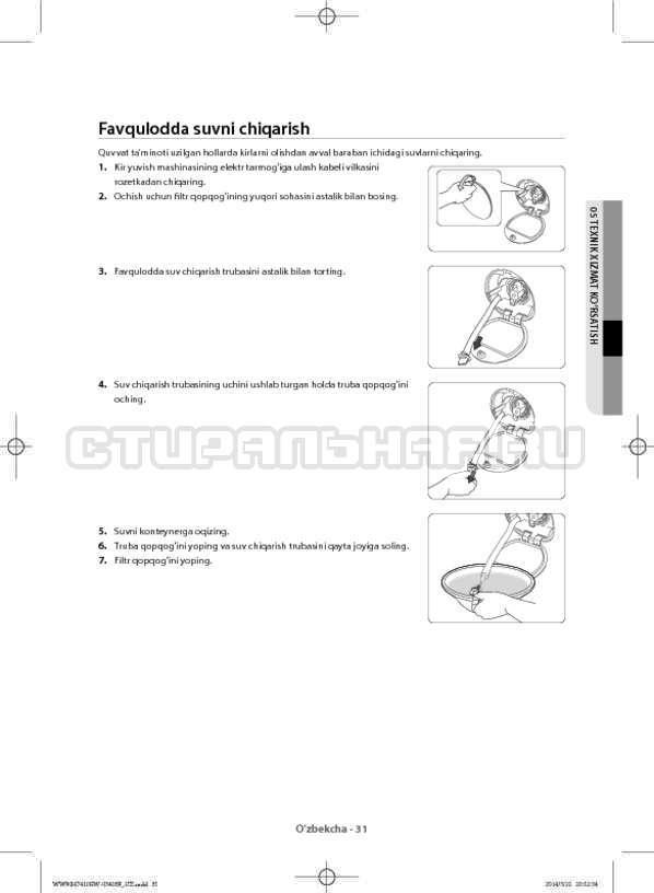 Инструкция Samsung WW80H7410EW страница №163