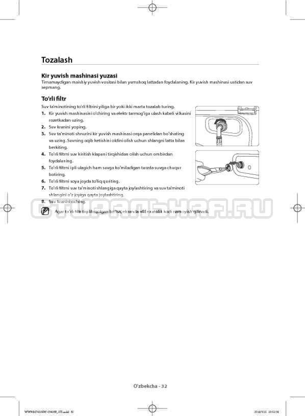 Инструкция Samsung WW80H7410EW страница №164