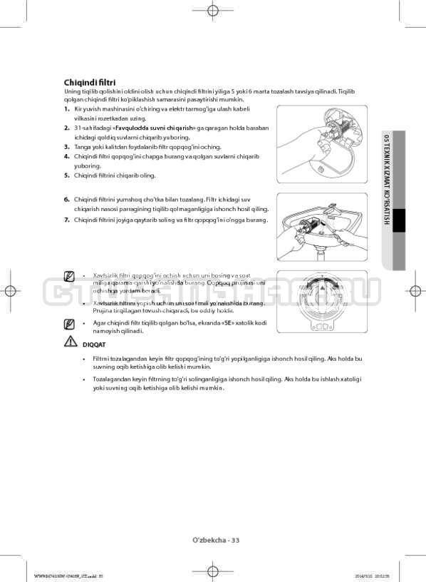Инструкция Samsung WW80H7410EW страница №165