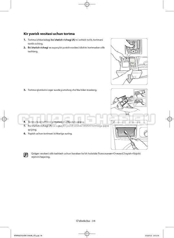 Инструкция Samsung WW80H7410EW страница №166