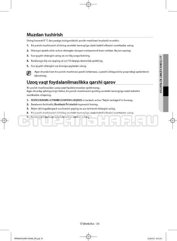 Инструкция Samsung WW80H7410EW страница №167