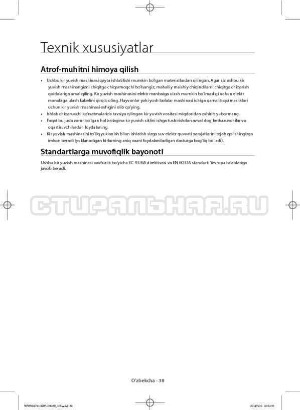 Инструкция Samsung WW80H7410EW страница №170