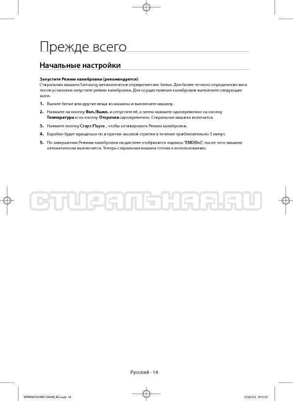Инструкция Samsung WW80H7410EW страница №18