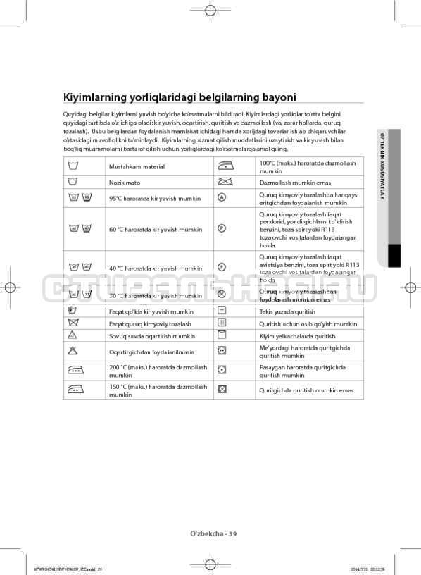 Инструкция Samsung WW80H7410EW страница №171