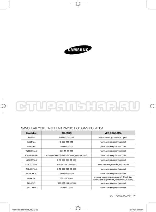Инструкция Samsung WW80H7410EW страница №176