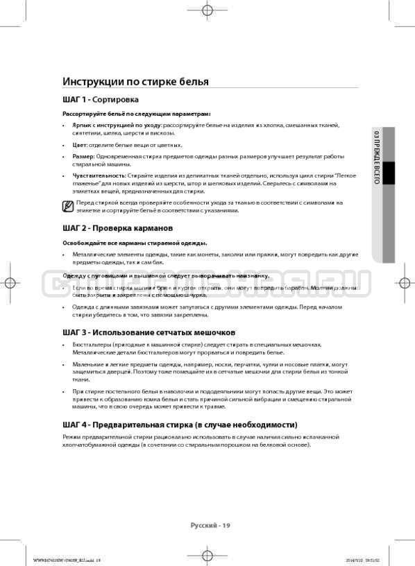 Инструкция Samsung WW80H7410EW страница №19