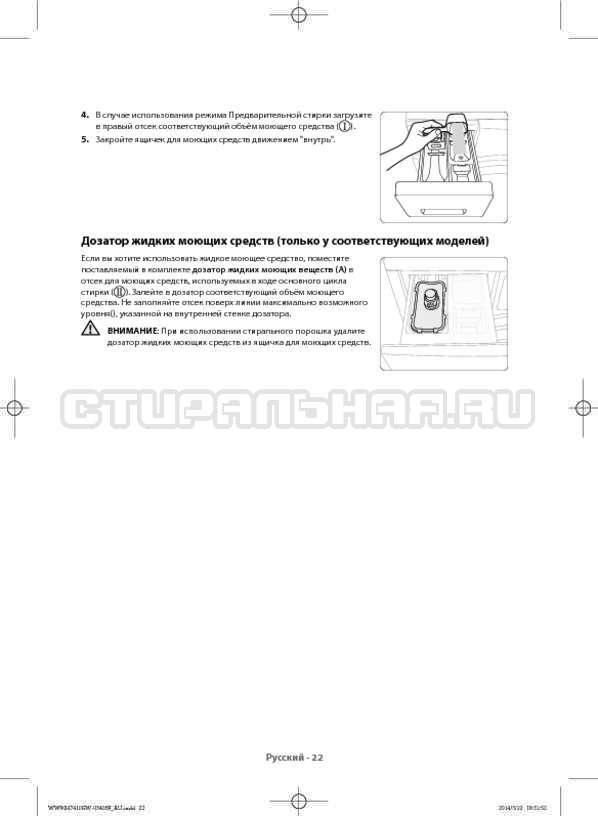 Инструкция Samsung WW80H7410EW страница №22