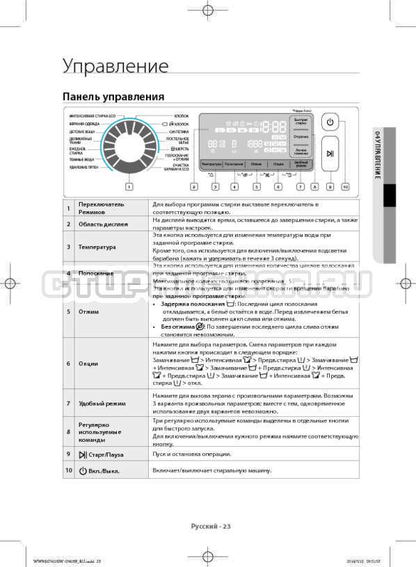 Инструкция Samsung WW80H7410EW страница №23