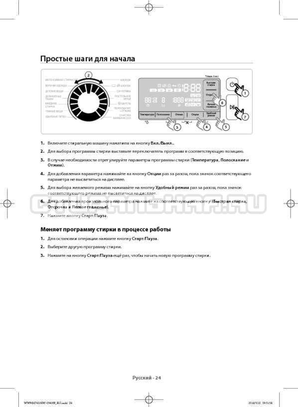 Инструкция Samsung WW80H7410EW страница №24