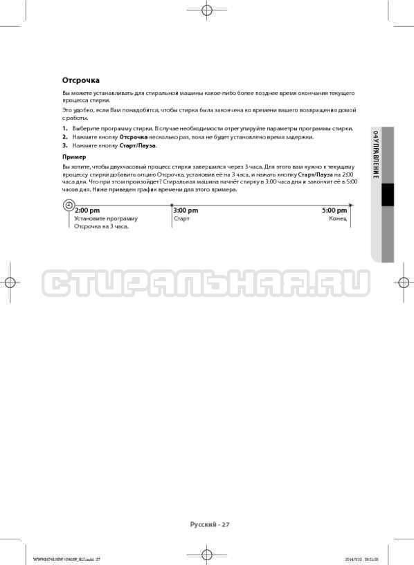 Инструкция Samsung WW80H7410EW страница №27