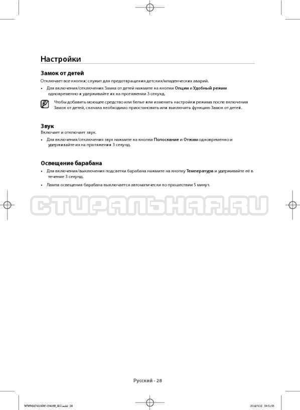 Инструкция Samsung WW80H7410EW страница №28
