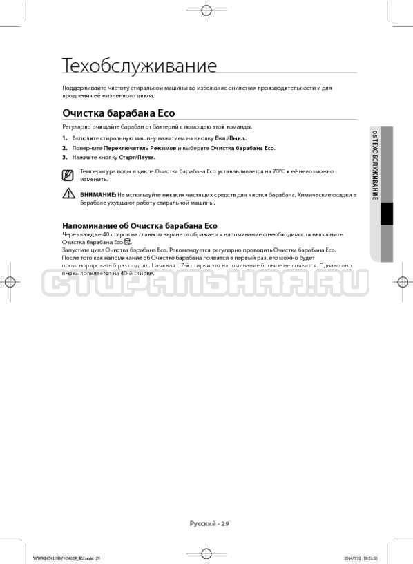 Инструкция Samsung WW80H7410EW страница №29