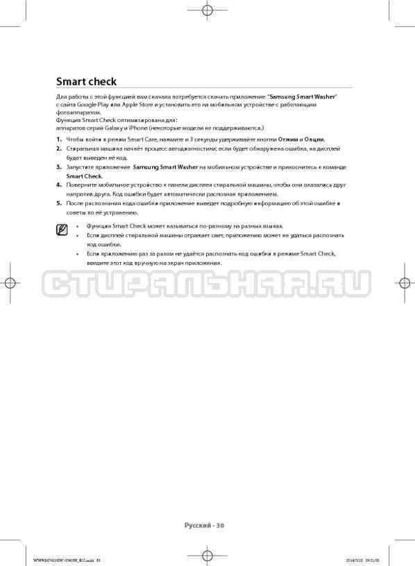 Инструкция Samsung WW80H7410EW страница №30