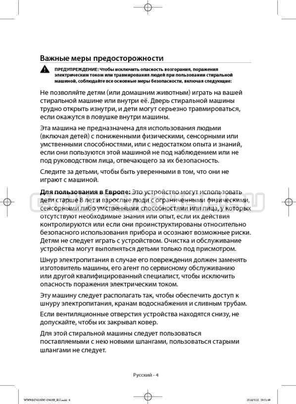 Инструкция Samsung WW80H7410EW страница №4