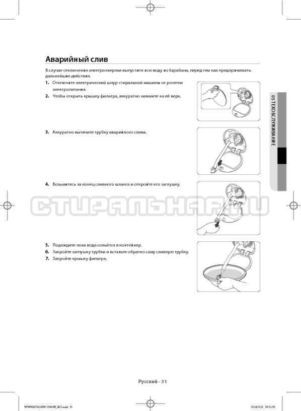 Инструкция Samsung WW80H7410EW страница №31