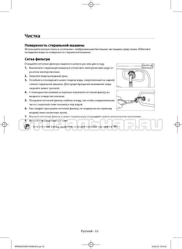Инструкция Samsung WW80H7410EW страница №32