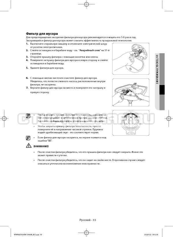 Инструкция Samsung WW80H7410EW страница №33