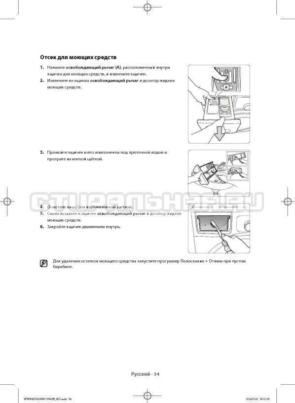 Инструкция Samsung WW80H7410EW страница №34