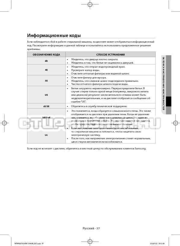 Инструкция Samsung WW80H7410EW страница №37
