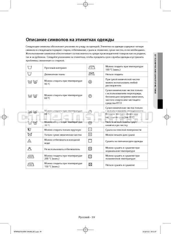 Инструкция Samsung WW80H7410EW страница №39