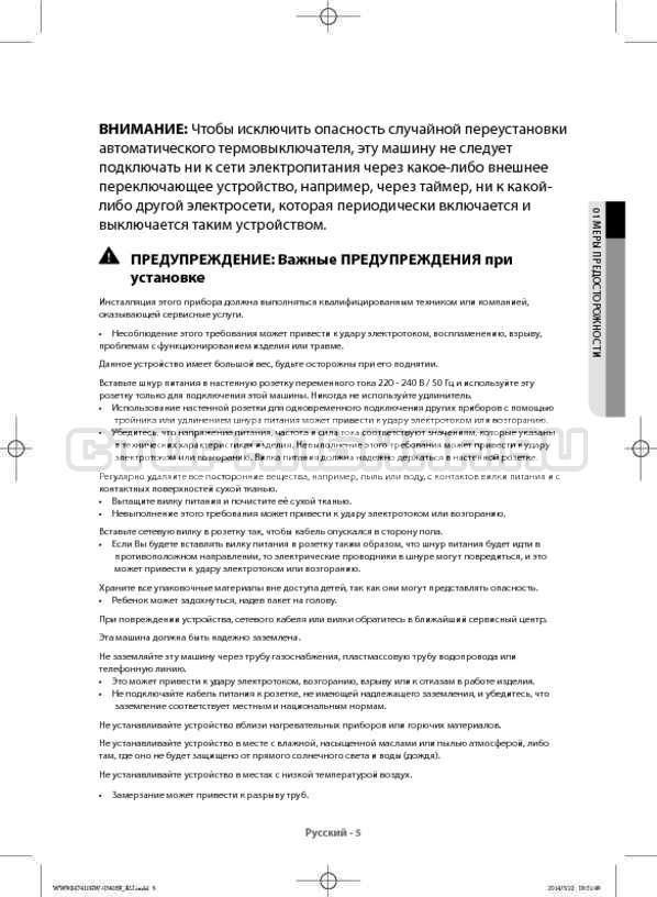 Инструкция Samsung WW80H7410EW страница №5