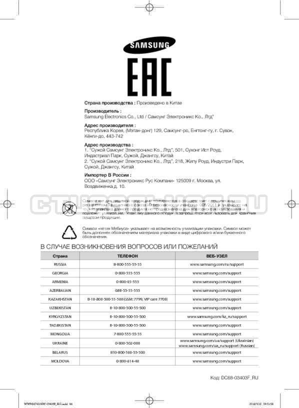 Инструкция Samsung WW80H7410EW страница №44