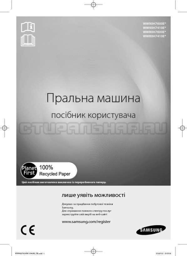 Инструкция Samsung WW80H7410EW страница №45