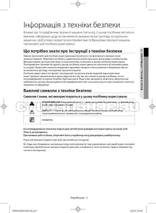 Инструкция Samsung WW80H7410EW страница №47