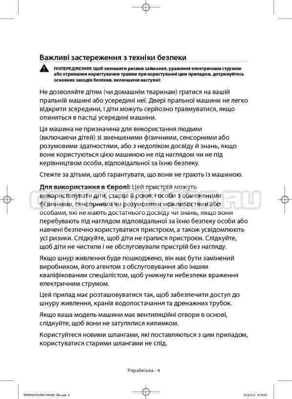 Инструкция Samsung WW80H7410EW страница №48