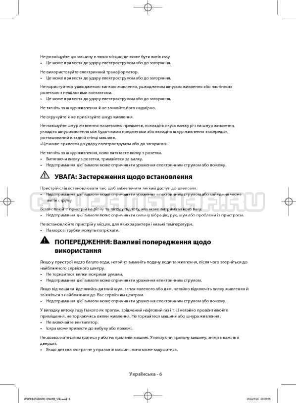 Инструкция Samsung WW80H7410EW страница №50