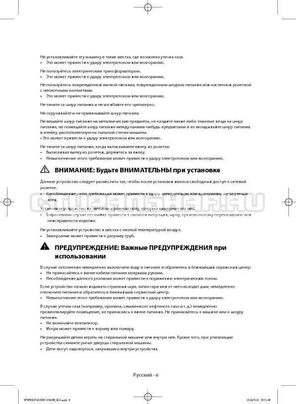 Инструкция Samsung WW80H7410EW страница №6