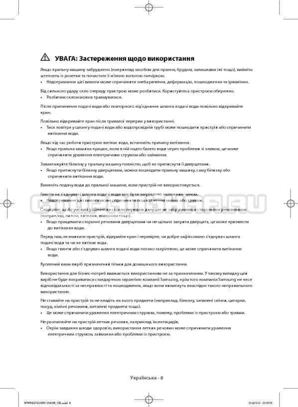 Инструкция Samsung WW80H7410EW страница №52
