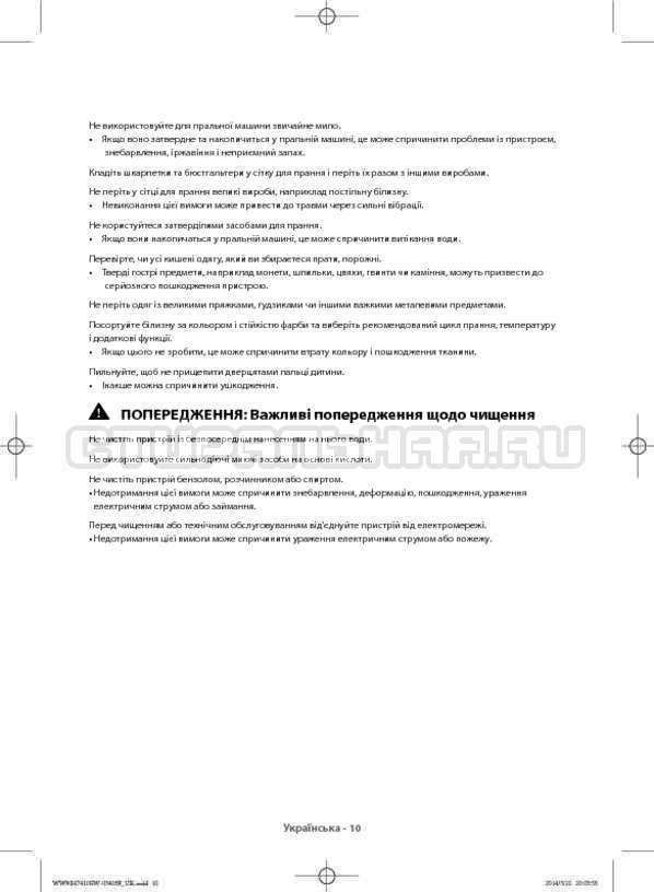 Инструкция Samsung WW80H7410EW страница №54