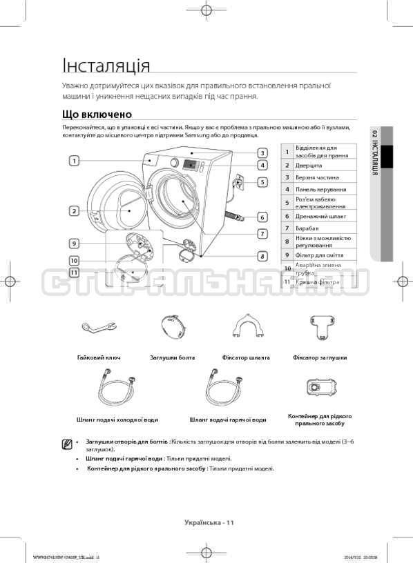 Инструкция Samsung WW80H7410EW страница №55