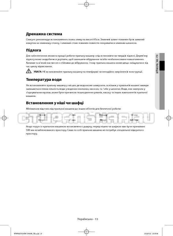 Инструкция Samsung WW80H7410EW страница №57