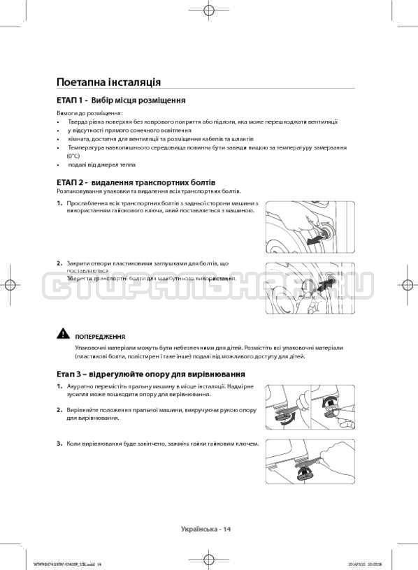 Инструкция Samsung WW80H7410EW страница №58