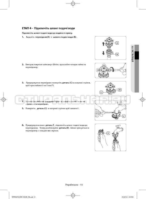 Инструкция Samsung WW80H7410EW страница №59