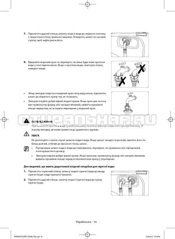 Инструкция Samsung WW80H7410EW страница №60