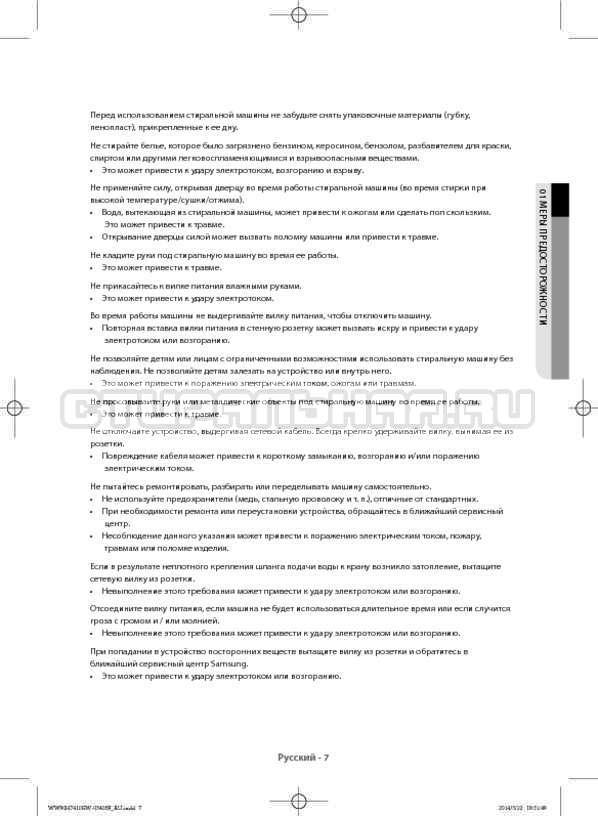 Инструкция Samsung WW80H7410EW страница №7