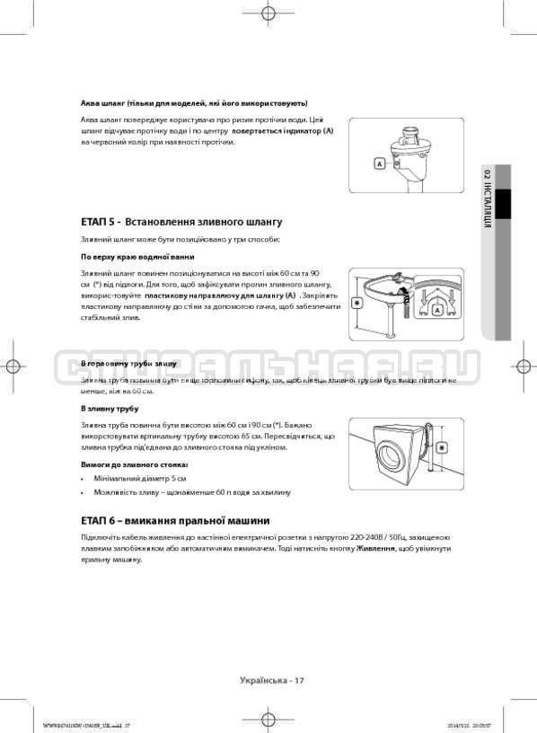 Инструкция Samsung WW80H7410EW страница №61