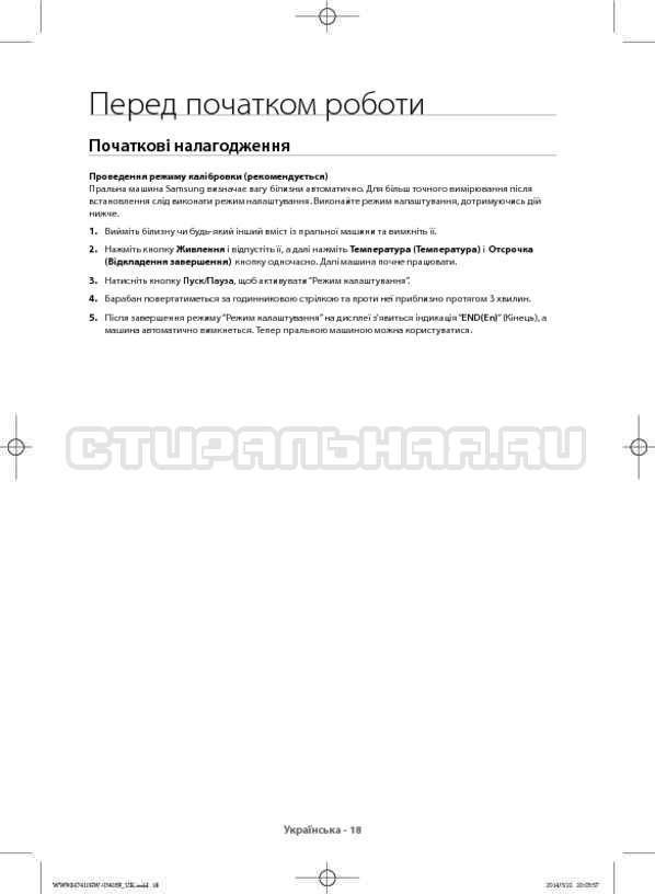 Инструкция Samsung WW80H7410EW страница №62