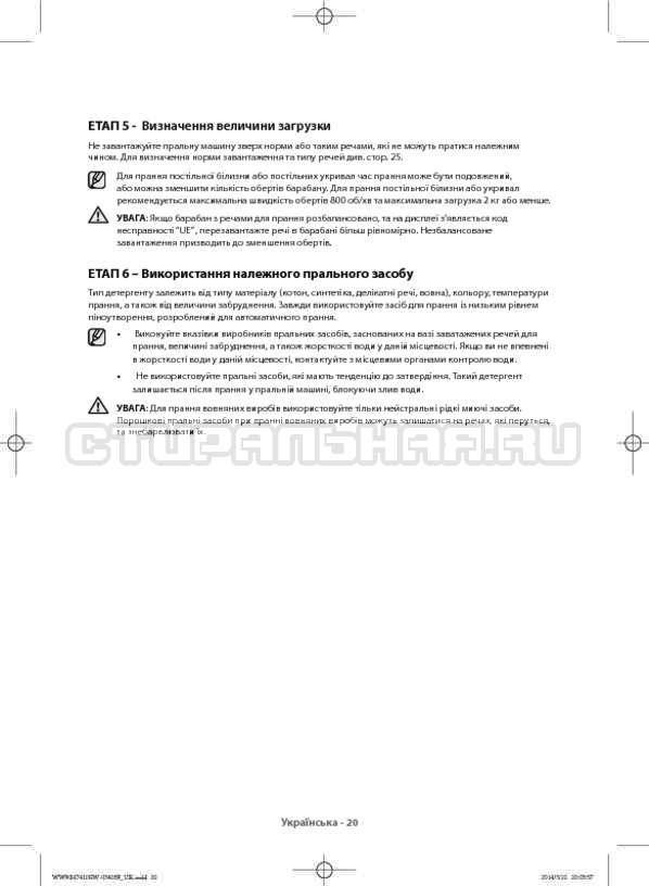 Инструкция Samsung WW80H7410EW страница №64