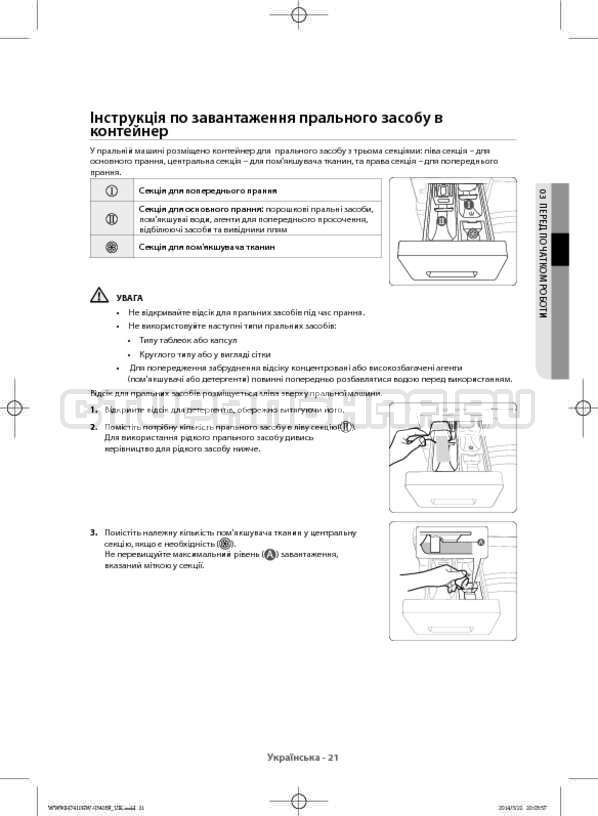 Инструкция Samsung WW80H7410EW страница №65