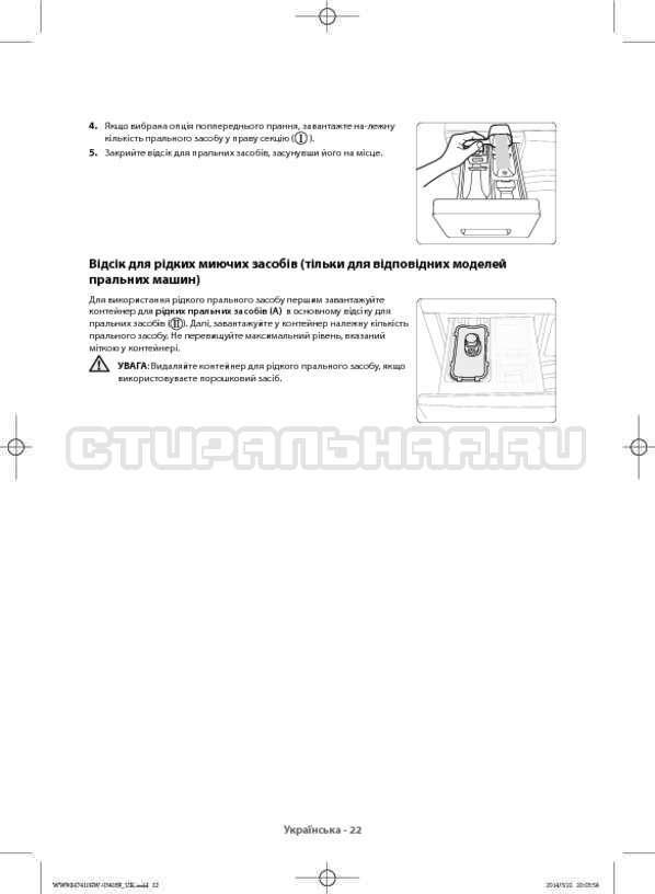 Инструкция Samsung WW80H7410EW страница №66
