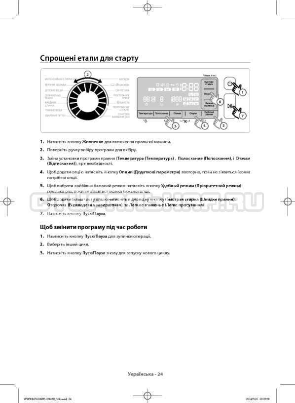 Инструкция Samsung WW80H7410EW страница №68