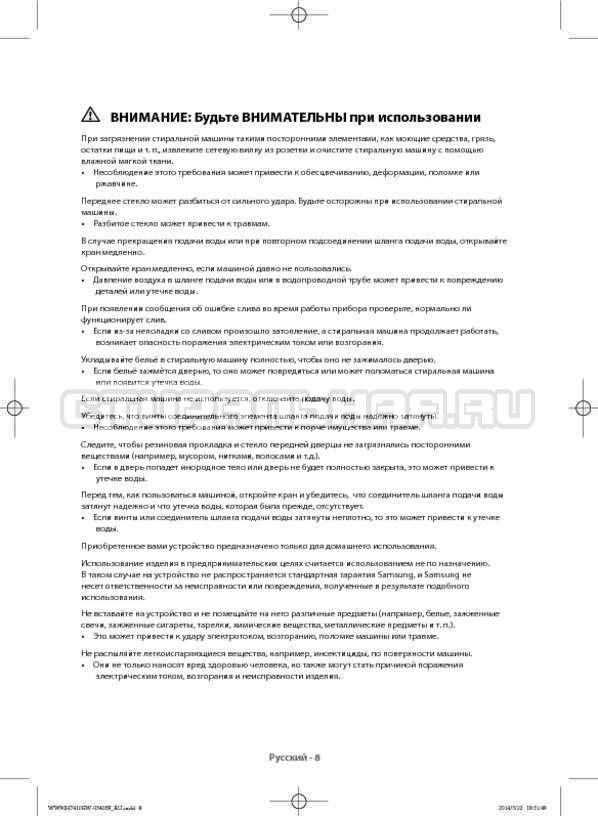 Инструкция Samsung WW80H7410EW страница №8