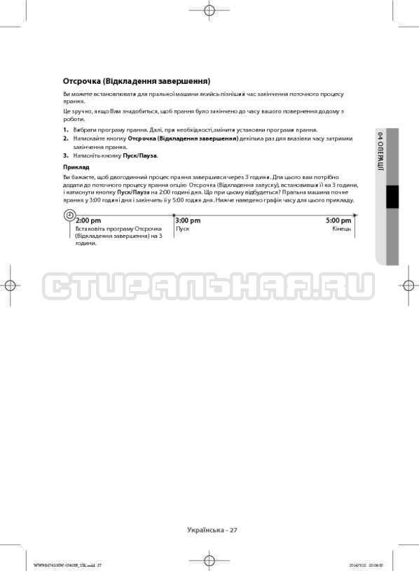 Инструкция Samsung WW80H7410EW страница №71