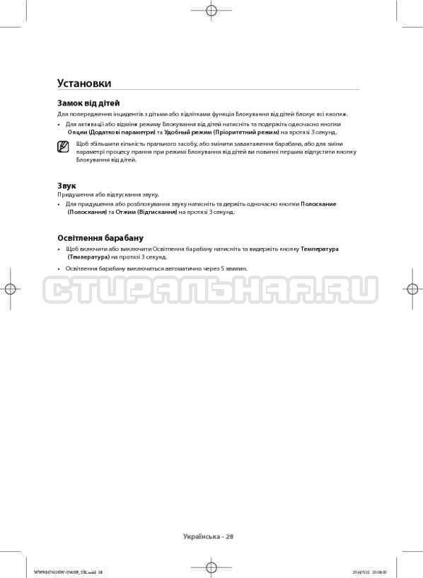Инструкция Samsung WW80H7410EW страница №72