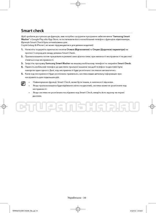 Инструкция Samsung WW80H7410EW страница №74